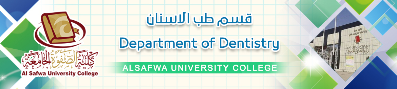 قسم طب الاسنان -كلية الصفوة الجامعة